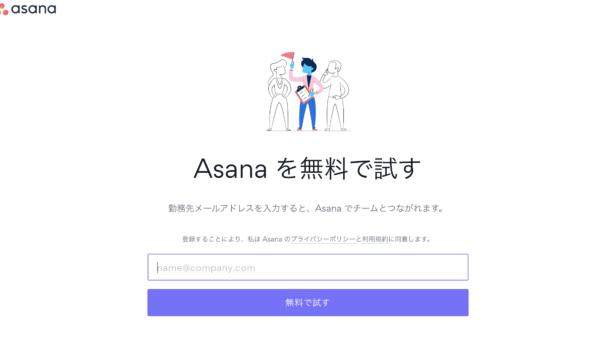 【Asana】どうやって使い始めるか? 無料プランの始め方